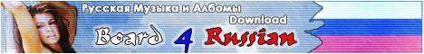 Board4Russian.com